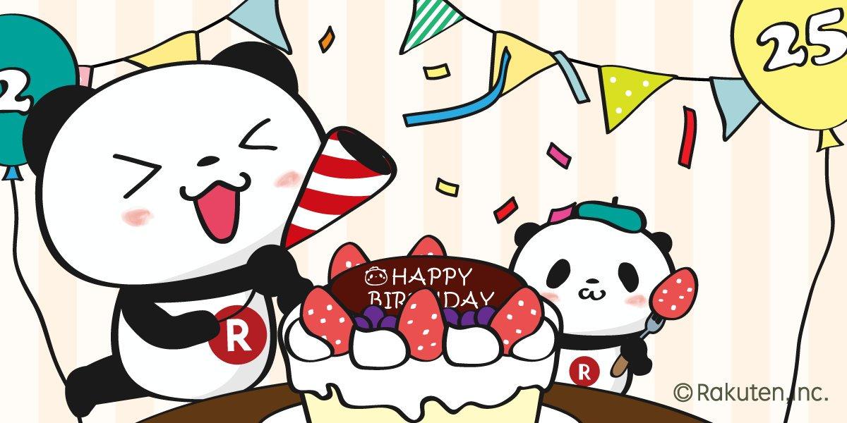 小パンダ誕生日